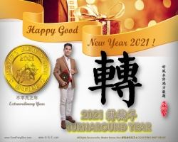 2021 New Year Greeting
