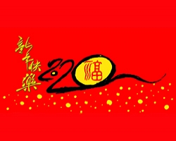 鼠年快乐 ( Happy Rat New Year )