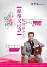 2019 May 24 Friday @ Penang, Malaysia: Good Feng Shui Sharing by Master Kenny Hoo  许鸿方好风水分享会