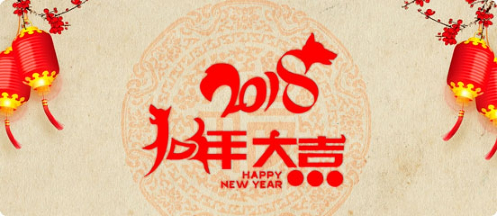 2018 土狗年新春開市與開工吉日 Auspicious Dates for Work Resumption in 2018 Year of Earth Dog