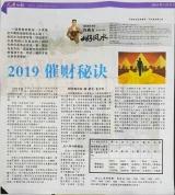 2019催财秘诀