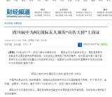 """四川阆中为5位国际友人颁发""""宣传大使""""上岗证"""