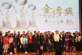 《Good Feng Shui Award @ Taiwan 2018 The 1st Chinese Welfare Festival》