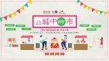 2020 城市now市 CNY Bazaar