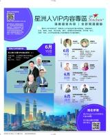 好風水許鴻方@星洲日報线上推介礼暨VIP对谈会