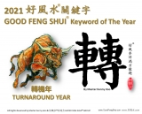 2021 好风水® 关键字 2021 Good Feng Shui Keyword of the Year