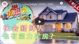 活力加油站 Living Delight (2020) | 2020年7月17日: 社会新鲜人也有能力买房?