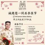 诚邀您一同共享佳节 - M Centura