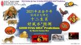 2021辛丑金牛年十二生肖运势 2021 Golden Ox Year 12-Zodiac Predictions