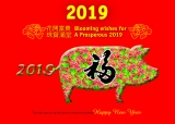 2019 Good Feng Shui Outlook, Predictions & Tips 2019 好风水展望、预测与贴士