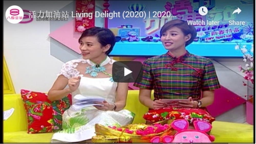 活力加油站 Living Delight (2020) | 2020年1月24日: 财神到!财宝鼠不尽!