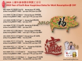 2019 土豬年新春開市與開工吉日 Auspicious Dates for Work Resumption in 2019 Year of Earth BOAR