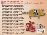 2019 土豬年新春開市與開工吉日 Auspicious Dates for Work Resumption in 2019 Year of Earth BOAR