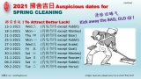 2021 掃舍吉日 Auspicious Date For Spring Cleaning